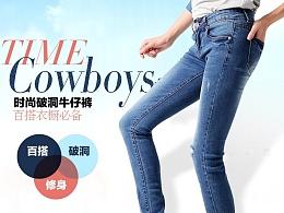 牛仔裤描述