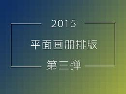 2015平面画册排版第三弹
