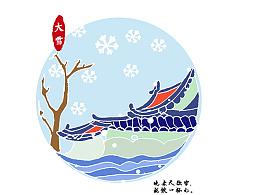 春夏秋冬二十四节气