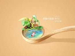 食器の盆栽