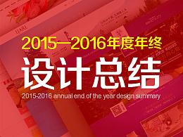 2015-2016设计总结