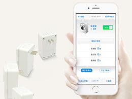 日本智能插座app界面设计