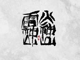 《火神山·雷神山》3原创书法字体
