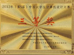 2012年中国大学生计算机设计大赛三等奖—《梦牵滕王阁》