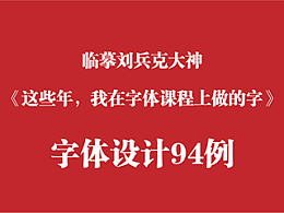 临摹刘兵克大师字体设计94例《这些年,我在字体课程上做的字》