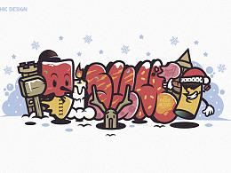-岂止- Pt2 the graphic design in life