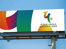 奉节县第八届运动会暨第四届老年人运动会会徽方案