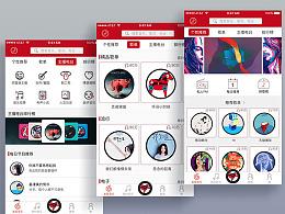 网易云音乐 redesign