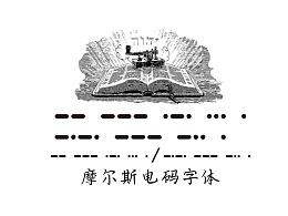 莫尔斯电码字体