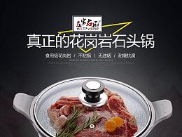 原创作品-电商设计-厨房锅具详情页1P