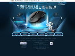 微软蓝影鼠标