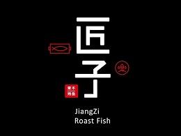 匠子-烤鱼--餐饮行业-LOGO设计-品牌VI-品牌策划-字体设计-品牌推广