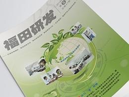 福田汽车《福田研发》·双月刊设计 | 北京海空设计