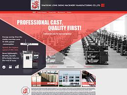 阿里巴巴国际站 主页设计 - 机器模板