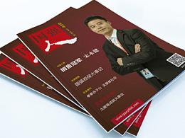 国强担保公司·《国强人》创刊第一期刊物设计--北京海空设计
