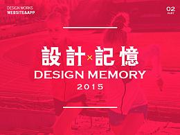 设计记忆   2015web&app
