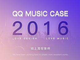 QQ音乐-线上海报类案例