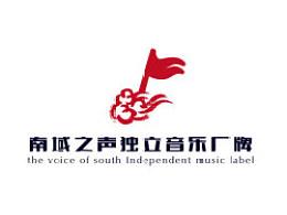 云南/南域之声独立音乐厂牌品牌提案