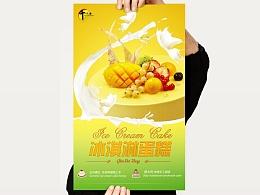 千代香蛋糕海报
