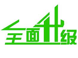 0092 字体组合设计技巧