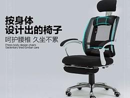 电脑椅/办公椅详情