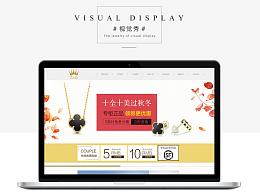 原创设计作品:天猫电商珠宝网页