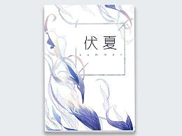 书籍排版设计