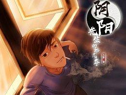 原创作品:《我当阴阳先生的那几年》漫画同人