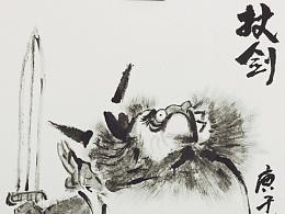 【南记手绘·仗剑图·古香图】