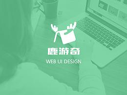 【鹿游奇】官网首页设计稿