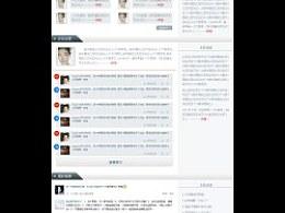"""搜狐微博旗下产品""""人物志""""页面设计"""