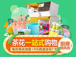 2017茶花罕瑞专卖店家装节