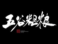 12月份书法字体叁 by 糖果雨