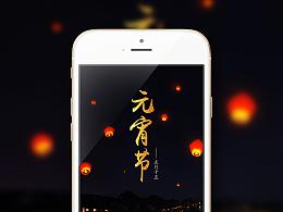 合成【元宵节海报】分享