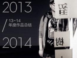 2013-2014个人年度作品总结