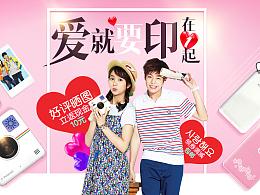 七夕情人节海报-拍立得打印机-电商