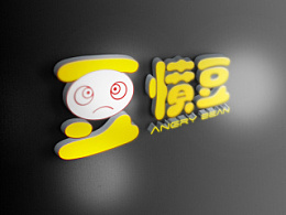 憤豆工坊(angry bean)标志设计