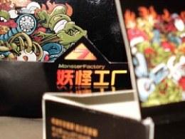 MONSTERVISION-----妖怪工厂----烟盒包装(纯手工制作)