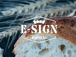 E-sign 烘焙品牌视觉形象设计