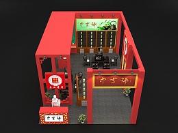 中吉号茶叶展会展台设计