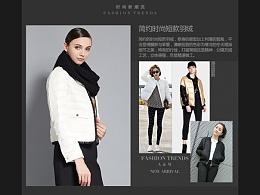 天猫女装详情页设计-羽绒服