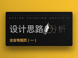 企业官网专题页(新零售)