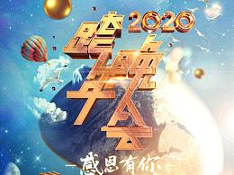 2020浙江卫视跨年海报
