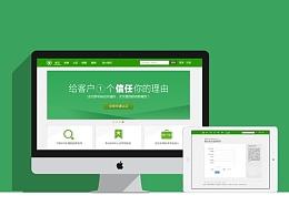 企业安全认证网站