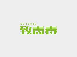 个人字体设计编辑精选(非商业字体)—余尤勇