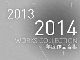 2013年度作品合集