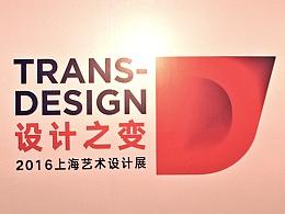 2016上海艺术设计展