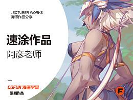 CGFUN漫画学院-阿彦老师-速涂作品(5)
