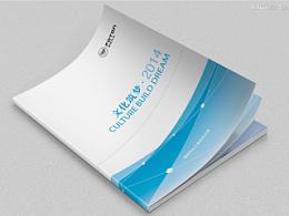福田汽车·画册设计——北京海空设计