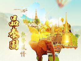 泰国、日本、台湾旅行险专题